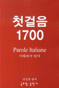첫걸음 1700: 이태리어 단어