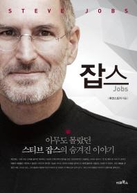 잡스(Jobs)