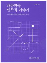 대한민국 민주화 이야기 [초판]