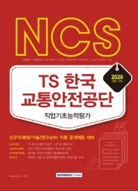 NCS TS 한국교통안전공단 직업기초능력평가(2020 채용대비)