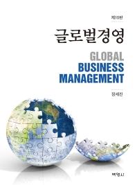 글로벌경영(10판)