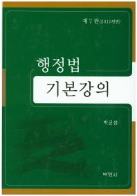 행정법 기본강의(2015년판)(7판)(양장본 HardCover)