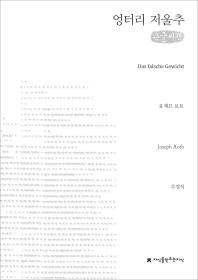 엉터리 저울추(큰글씨책)(지식을만드는지식 소설선집)