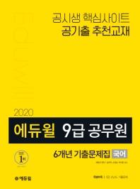 국어 6개년 기출문제집(9급 공무원)(2020)(에듀윌)