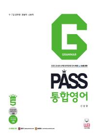 통합영어 GRAMMAR(PASS)(개정판)