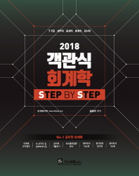 객관식 회계학 Step By Step(2018)