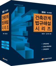 건축관계 법규해설 시리즈 세트(2016)(개정판)(전3권)