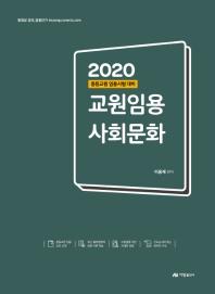 교원임용 사회문화(2020)