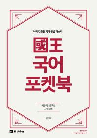 국왕국어 포켓북(2018)