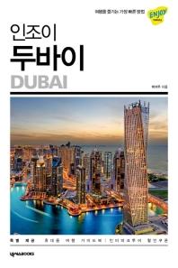 인조이 두바이(2018)