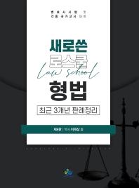 새로쓴 로스쿨 형법 최근 3개년 판례정리(개정판 8판)