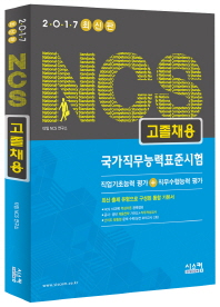 NCS(국가직무능력표준시험) 고졸채용(2017)