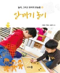놀이, 그리고 유아의 유능함. 3: 알까기 놀이