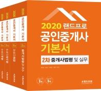 공인중개사 기본서 2차세트(2020)(랜드프로)(전4권)