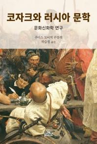 코자크와 러시아 문학(반양장)