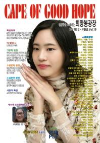 희망봉광장 2019년 3/4월호 제19집 VOL.19.