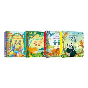 깜짝깜짝 팝업북 시리즈 2권 세트(스티커 증정) : 꽃밭 + 정글