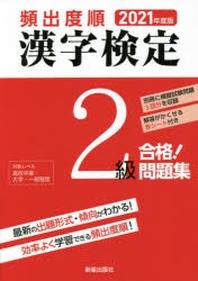 頻出度順漢字檢定2級合格!問題集 2021年度版