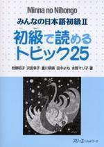 みんなの日本語初級 2 初級で讀めるトピック25