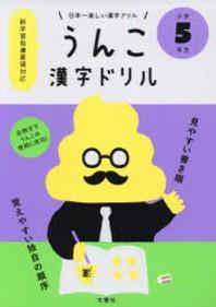 うんこ漢字ドリル 日本一樂しい漢字ドリル 小學5年生