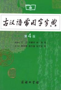 고한어상용자자전 4판 104차 인쇄