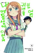 내 여동생이 이렇게 귀여울 리가 없어. 1(엔티노벨(NT Novel))