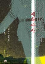 제복 수사(제복경관 카와쿠보 시리즈 1)(양장본 HardCover)
