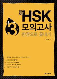 HSK 3급 모의고사 한권으로 끝내기(신)(CD1장포함)