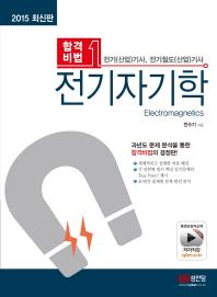 전기자기학(2015)(합격비법 1)