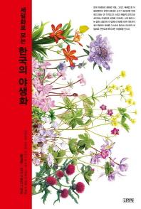 한국의 야생화(세밀화로 보는)(양장본 HardCover)