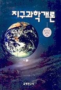 지구과학개론