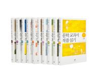 문학 교과서 작품 읽기 세트(전10권)