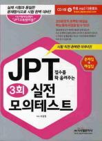 JPT 점수를 확 올려주는 실전모의테스트 3회(문제집 해설집)(CD1장포함)