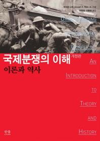 국제분쟁의 이해: 이론과 역사(개정판)