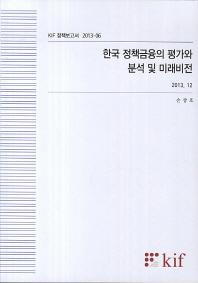 한국 정책금융의 평가와 분석 및 미래비전(KIF 정책보고서 2013-06)