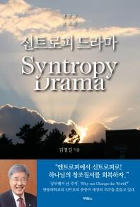 신트로피 드라마(생명과 회복의)(양장본 HardCover)