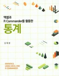 엑셀과 R Commander를 활용한 통계(양장본 HardCover)