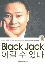 BLACK JACK 이길 수 있다