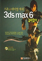 3DS MAX 6 길라잡이 (기초 & 테마별 예제)