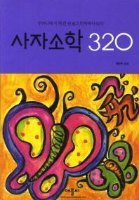 사자소학 320