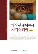 대상관계이론과 자기심리학 (제4판) (무료배송)