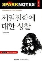 제일철학에 대한 성찰(SPARKNOTES 20)