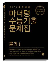 고등 물리1 수능기출문제집(2017 수능대비)