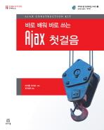AJAX 첫걸음(바로 배워 바로 쓰는)(CD1장포함)(에이콘 웹 프로페셔널 시리즈 30)