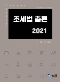 조세법 총론(2021)