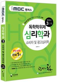 소비자 및 광고심리학(독학학위제 독학사 심리학과 3단계)(iMBC 캠퍼스)
