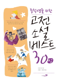 고전소설 베스트 30(상)