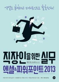 직장인을 위한 실무 엑셀 & 파워포인트 2013  ((부록 cd 있슴))))