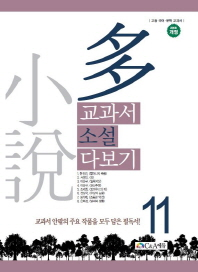 교과서 소설 다보기. 11