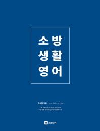 김수환의 소방 생활영어